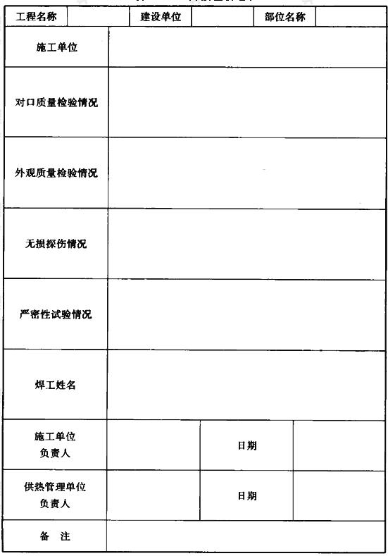 表A.0.3 焊接验收记录