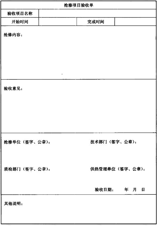 表A.0.4 抢修项目验收单
