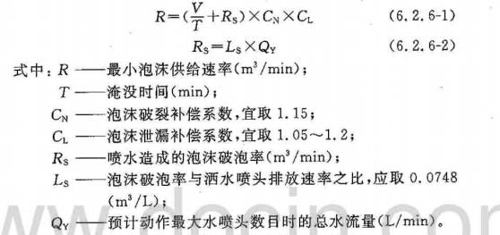 最小泡沫供给速率计算公式