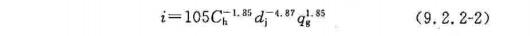 沿程水头损失计算公式