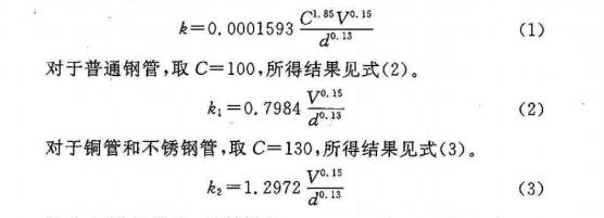 水力计算公式对比
