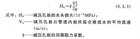 减压孔板的水头损失计算公式
