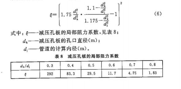 减压孔板的局部阻力系数