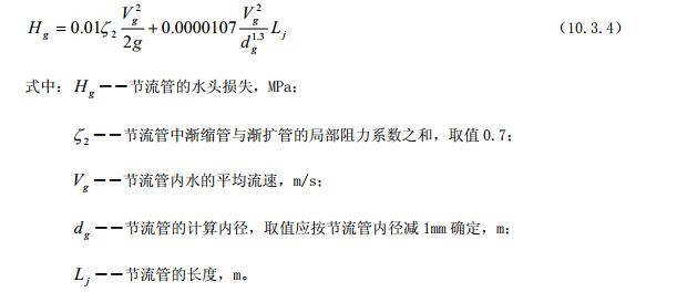 节流管的水头损失计算公式