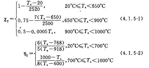 弹性模量这件系数χT 和屈服强度这件系数ηT计算