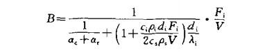当构件有非膨胀型防火被覆时B 的精确表达式