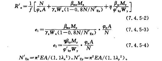 绕强轴x轴弯曲的构建稳定荷载比R′