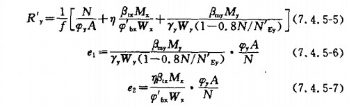绕弱轴y轴弯曲的构建稳定荷载比R′