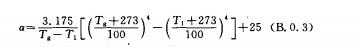 对流、辐射换热系数