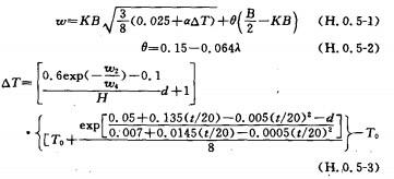 板块中心在1.5h时的竖向位移w计算
