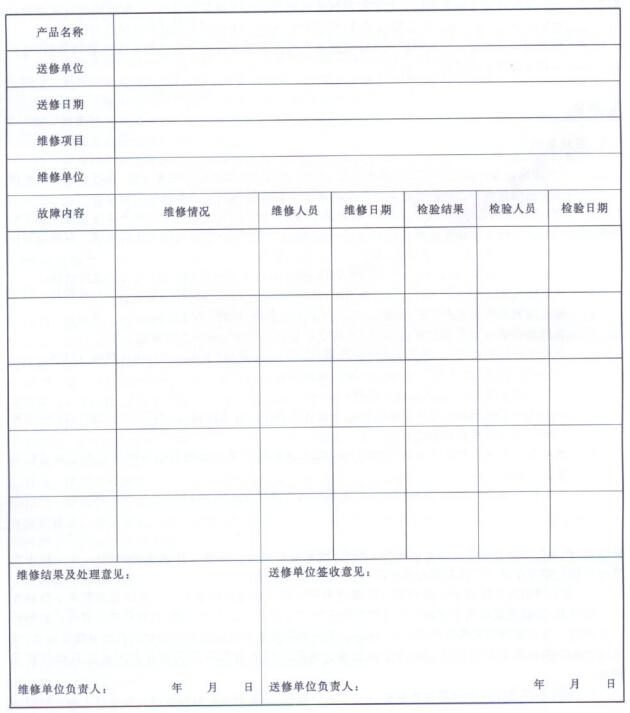 火灾探测报警产品维修记录表