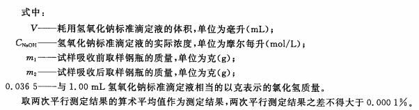六氟丙烷灭火剂酸度的质量分数