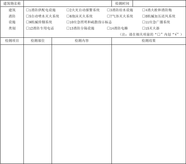 建筑消防设施检测记录表