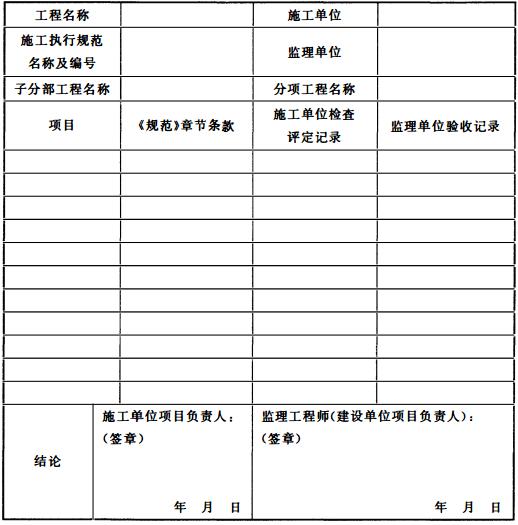 表C.0.1 消防给水及消火栓系统施工过程质量检查记录