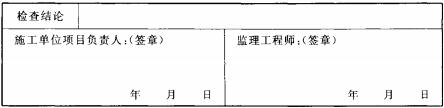 表C.0.1-1 防火卷帘、防火门、防火窗主配件进场检验记录
