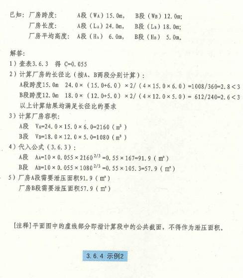 3. 6. 4  示例2