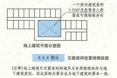 8. 5.4  圖示  地上建筑平面示意圖