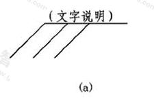 图7.3.2a 共同引出线