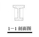 图10.3.1 剖面图与断面图的区别(1—1剖面图)