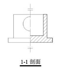 图10.4.1-3 一半画视图,一半画剖面图(1-1剖面)