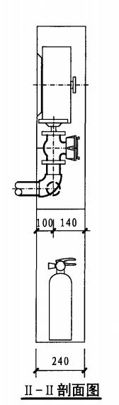 甲型单栓带灭火器箱组合式消防柜(II-II剖面图)
