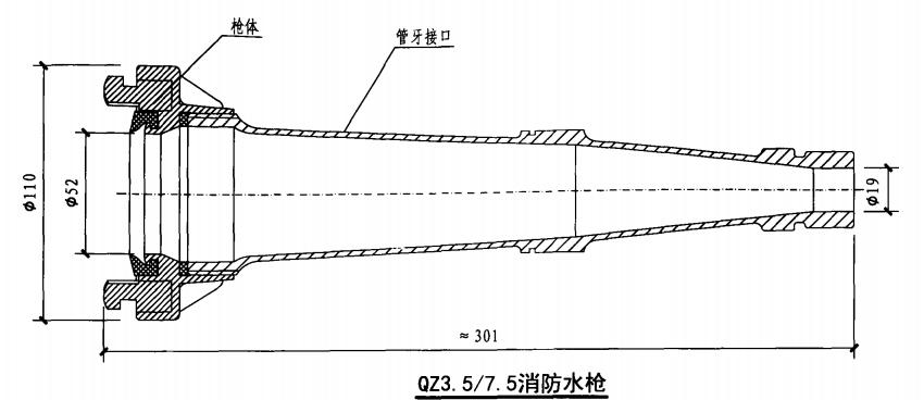 QZ3.5/7.5消防水枪