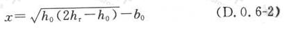 式(D.0.6-2)