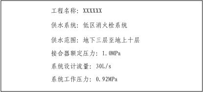 5.4.9图示  水泵接合器永久性标志铭牌样式示范