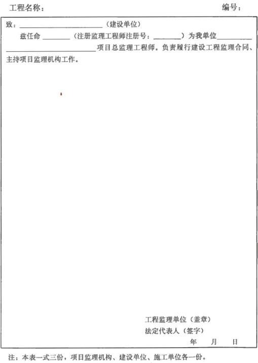 表A.0.1 总监理工程师任命书