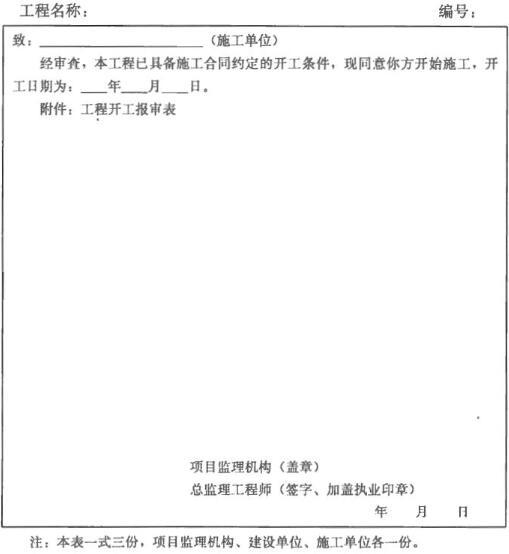 表A.0.2 工程开工令