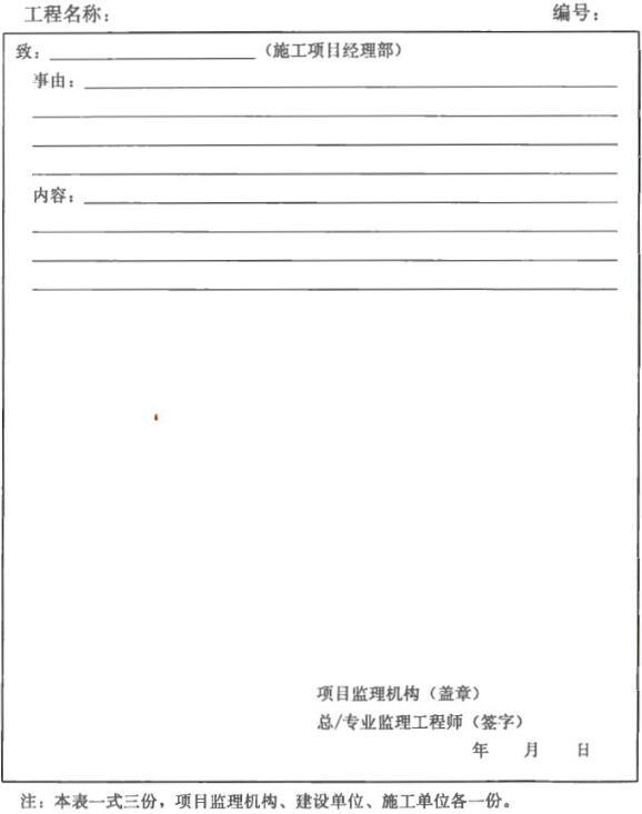表A.0.3 监理通知单
