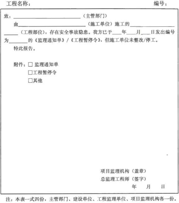 表A.0.4 监理报告