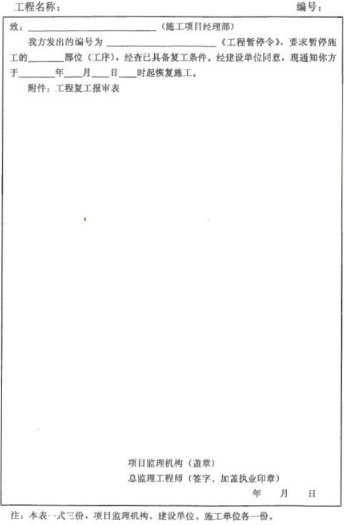 表A.0.7 工程复工令