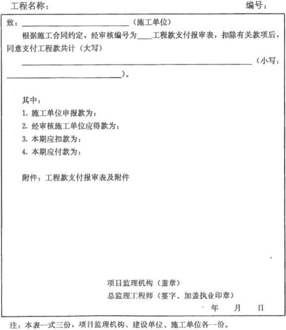 表A.0.8 工程款支付证书