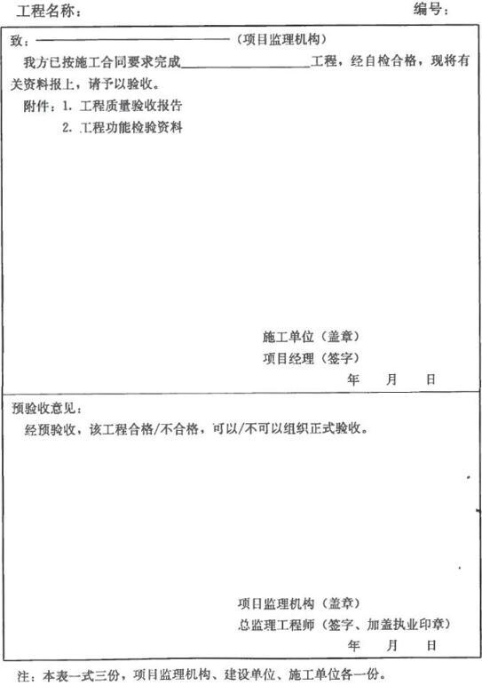 表B.0.10 单位工程竣工验收报审表