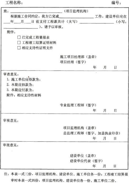 表B.0.11 工程款支付报审表