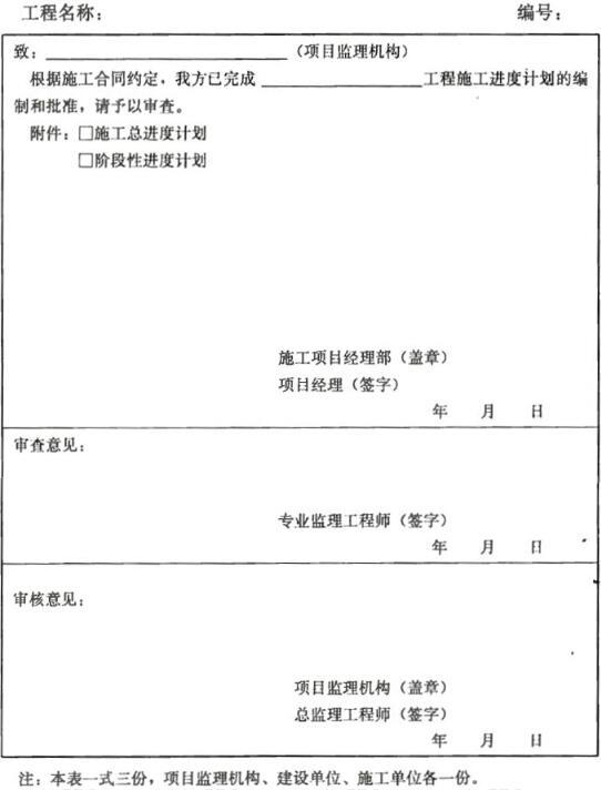 表B.0.12 施工进度计划报审表