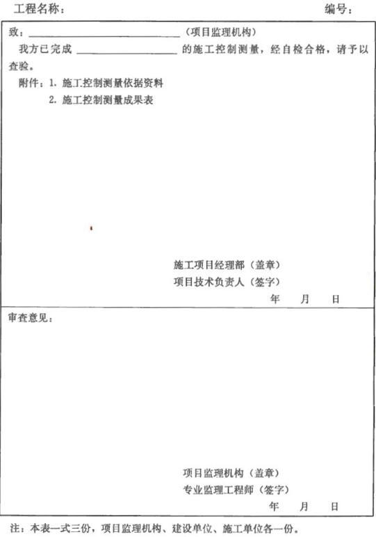 表B.0.5 施工控制测量成果报验表