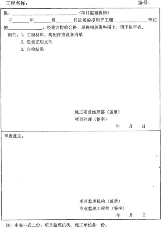 表B.0.6 工程材料、构配件、设备报审表
