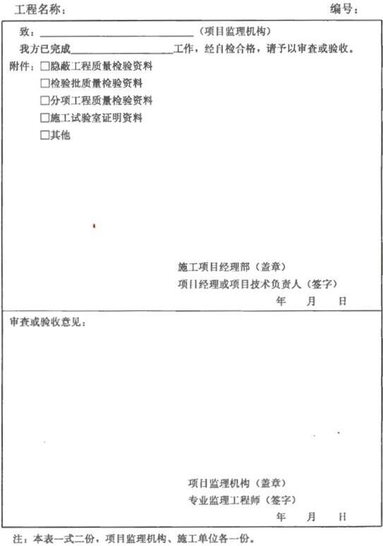 表B.0.7 报审、报验表