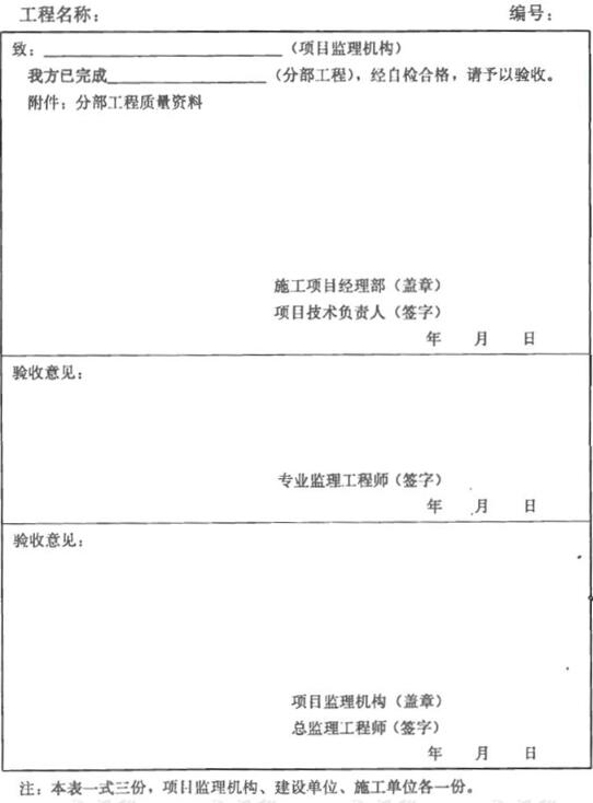 表B.0.8 分部工程报验表