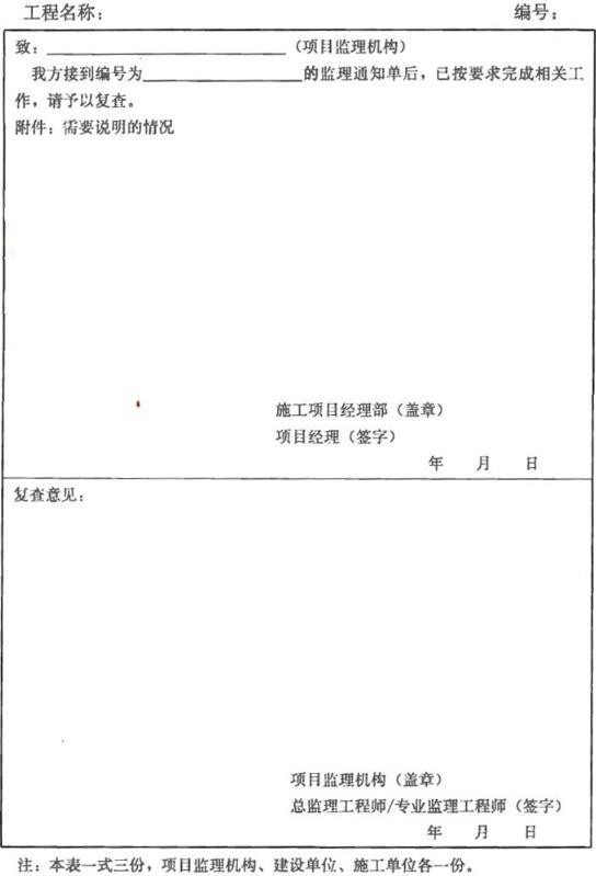表B.0.9 监理通知回复单