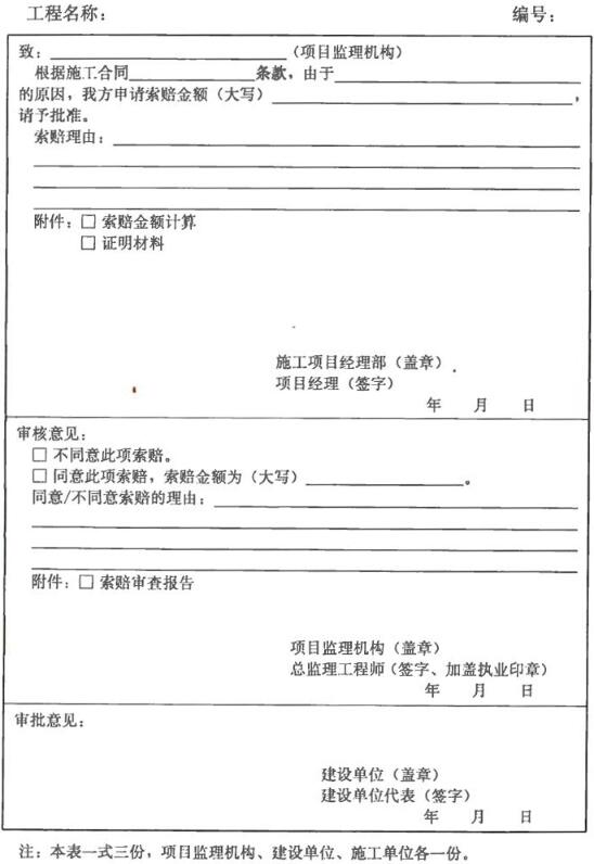 表B.0.13 费用索赔报审表