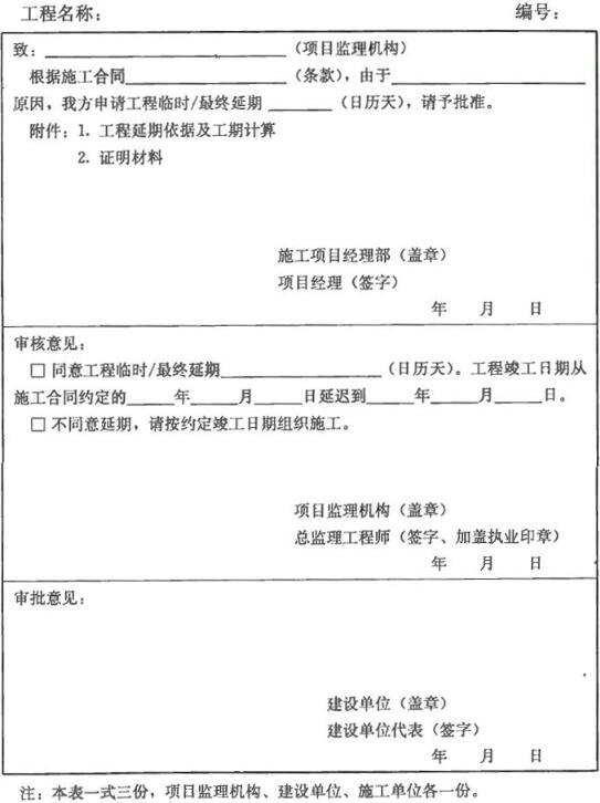 表B.0.14 工程临时/最终延期报审表