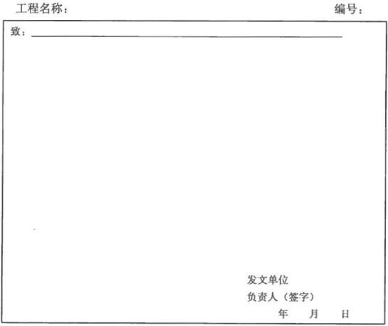 表C.0.1 工作联系单