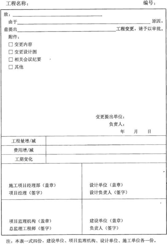 表C.0.2 工程变更单