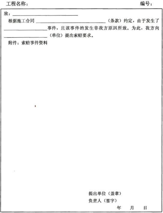 表C.0.3 索赔意向通知书