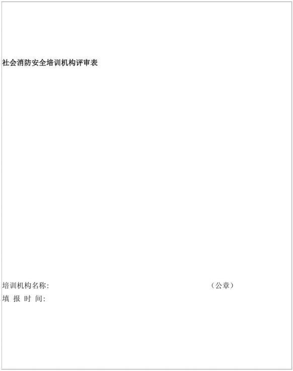 表D.1 社会消防安全培训机构评审表样式
