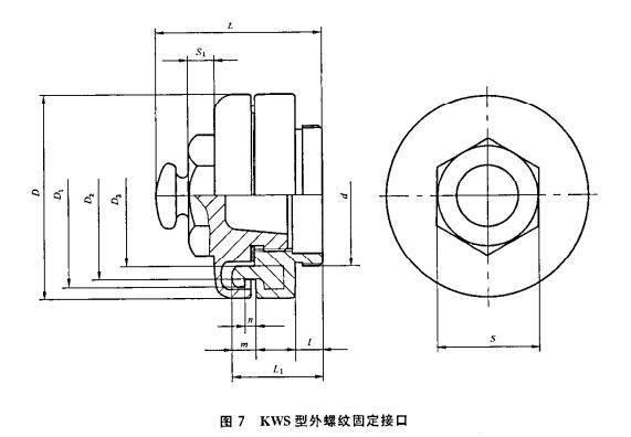 图7 KWS型外螺纹固定接口