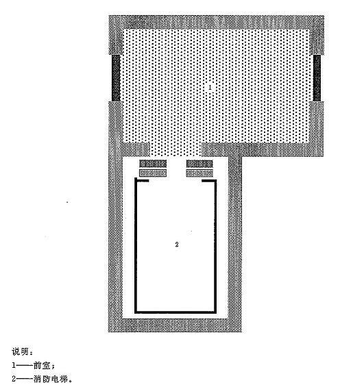 图B.1 单台消防电梯和前室的布置示意图
